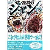 鉄鍋のジャン (10) (MF文庫)