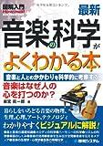 図解入門最新音楽の科学がよくわかる本 (How‐nual Visual Guide Book)