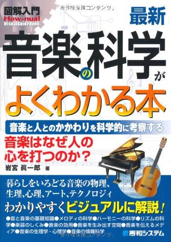 図解入門 最新音楽の科学がよくわかる本—音楽と人とのかかわりを科学的に考察する (How‐nual Visual Guide Book)