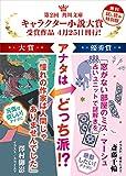 第2回角川文庫キャラクター小説大賞受賞作 無料試し読み特別版