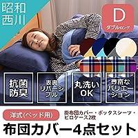 昭和西川 布団カバー 4点セット ダブル 洋式 BOXシーツタイプ* (無地ネイビー)