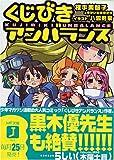 くじびきアンバランス / 横手 美智子 のシリーズ情報を見る