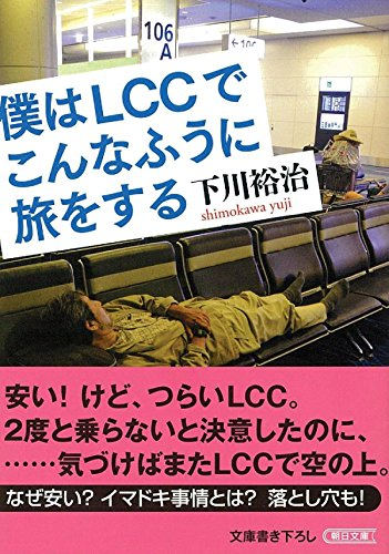 僕はLCCでこんなふうに旅をする (朝日文庫)の詳細を見る
