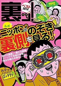 [三才ブックス]の裏ッ!ベスト2014 (三才ムック vol.678)