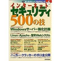 インターネットセキュリティ500の技 (オールラウンドプログラミング)