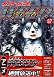 ウィード―銀牙伝説 (37) (Nichibun comics)