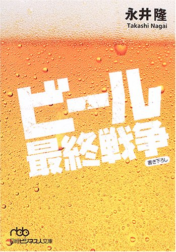 ビール最終戦争 (日経ビジネス人文庫)の詳細を見る