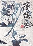 薄桜鬼 巻之3―新選組奇譚 (シルフコミックス 25-3)