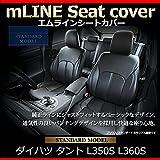 シートカバー タント L350S L360S (H15.11~H19.12) [mLINE] スタンダード ブラック