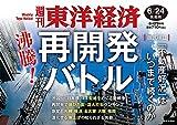 週刊東洋経済 2019年6/29号 [雑誌](沸騰! 再開発バトル) 画像