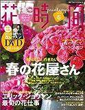 花時間 2012年 春号[雑誌] 画像