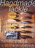 トラウトルアーHandmade&Tackle (NorthAngler'sCOLLECTION)