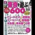 るるぶ東京を遊ぶ! 600スポット'15~'16 (るるぶ情報版(国内))