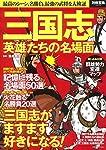 三国志 英雄たちの名場面 (別冊宝島 2400)