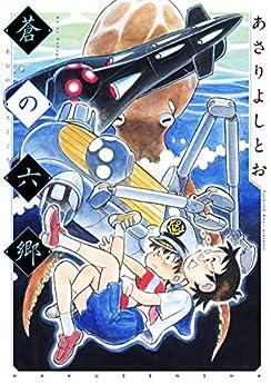 [あさりよしとお]の蒼の六郷 (楽園コミックス)