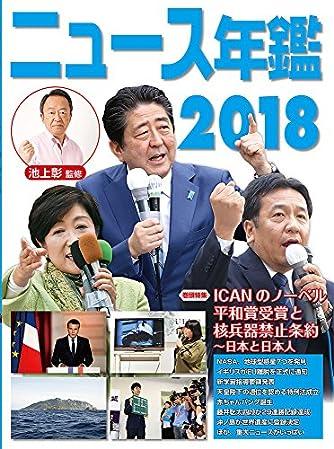 ニュース年鑑2018