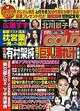 実話ナックルズGOLD vol.20 (ミリオンムック)