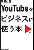 YouTubeをビジネスに使う本 (日本経済新聞出版)