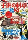 子供の科学 2011年 06月号 [雑誌]