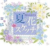 季節の水彩手帖 夏の花スケッチ