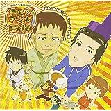 ラジオCD「夏休みと冬休みだよ!ギャグマンガ日和」