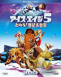 アイス・エイジ5 止めろ! 惑星大衝突  2枚組ブルーレイ&DVD(初回生産限定) [Blu-ray]