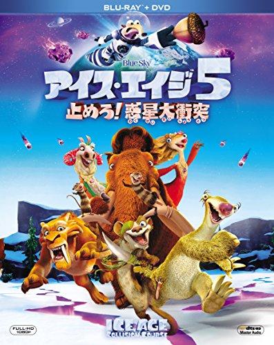 アイス・エイジ5 止めろ!惑星大衝突 2枚組ブルーレイ&DVD〔...[Blu-ray/ブルーレイ]