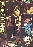 河童の三平―貸本版 (上) (もん・りいぶる (MLC004))