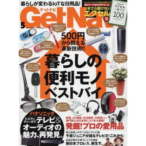 Get Navi(ゲットナビ) 2017年 05 月号 [雑誌]