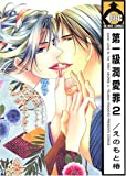 第一級潤愛罪 / えのもと 椿 のシリーズ情報を見る