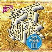 百歌声爛-男性声優編-III