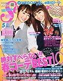 SEVENTEEN (セブンティーン) 2012年 05月号 [雑誌]