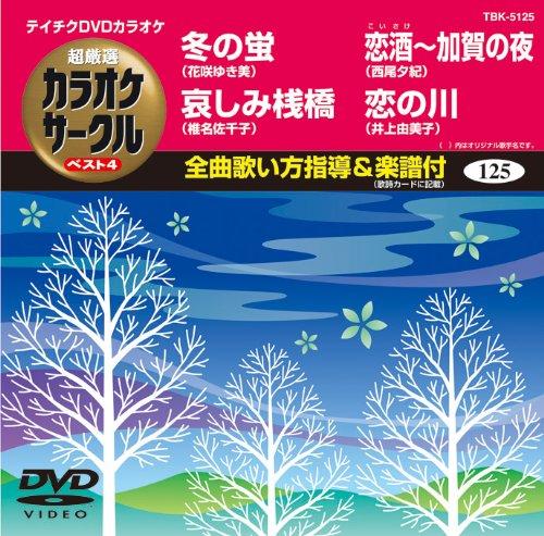 テイチクDVDカラオケ 超厳選 カラオケサークル ベスト4(125)
