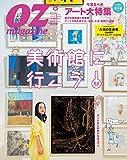 OZmagazine (オズマガジン) 2015年 08月号 [雑誌]