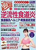 夢21 2017年 12月号 [雑誌] (WAKASA PUB)