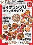 B-1グランプリ 極ウマ完全ガイド (BEST MOOK SERIES 68)