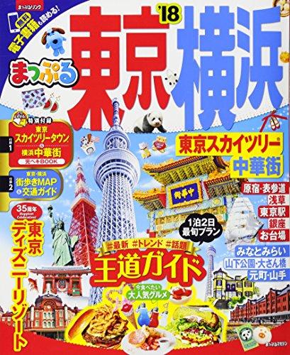 まっぷる 東京・横浜 東京スカイツリー・中華街'18 (マップルマガジン 関東 10)