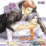 Dramatic CD Collection 艶恋(いろこい) ひそやかな情熱番外編2