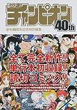 週刊少年チャンピオン40th 創刊40周年記念特別編集