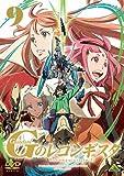 ガンダム Gのレコンギスタ 9[DVD]