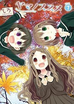 [しろ]のヤマノススメ 7 (アース・スターコミックス)