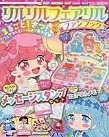 リルリルフェアリルファンブック 2017年 08 月号 [雑誌]: ぷっちぐみ 増刊