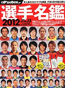 週刊サッカーダイジェスト増刊 2012J1&J2選手名鑑 2012年 3/29号 [雑誌  /