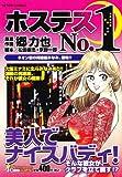 ホステスno.1―ネオン街の再建屋みなみ、登場!! (アクションコミックス 4Coinsアクションオリジナル)