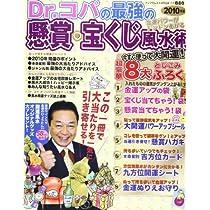 Dr.コパの最強の懸賞・宝くじ風水術 2010年飯 (INFOREST MOOK)
