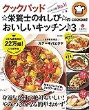 クックパッド ☆栄養士のれしぴ☆のおいしいキッチン♪ 3 (e-MOOK) 画像