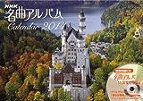 NHK名曲アルバムカレンダー 2014年版 ([カレンダー])