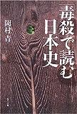 「毒殺」で読む日本史