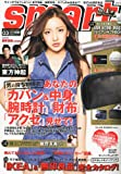 smart (スマート) 2011年 03月号 [雑誌]