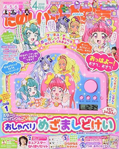 たのしい幼稚園 2019年 04 月号 [雑誌]
